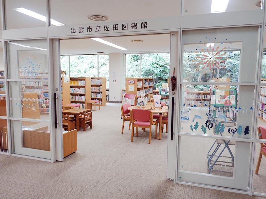 佐田図書館画像