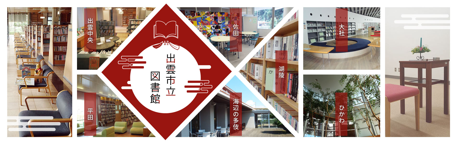 出雲市立中央図書館